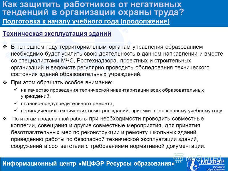 www.resobr.ruwww.menobr.ru Техническая эксплуатация зданий В нынешнем году территориальным органам управления образованием необходимо будет усилить свою деятельность в данном направлении и вместе со специалистами МЧС, Ростехнадзора, проектных и строи