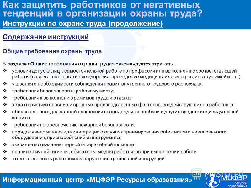 www.resobr.ruwww.menobr.ru Содержание инструкций Общие требования охраны труда В разделе «Общие требования охраны труда» рекомендуется отражать: условия допуска лиц к самостоятельной работе по профессии или выполнению соответствующей работы (возраст,