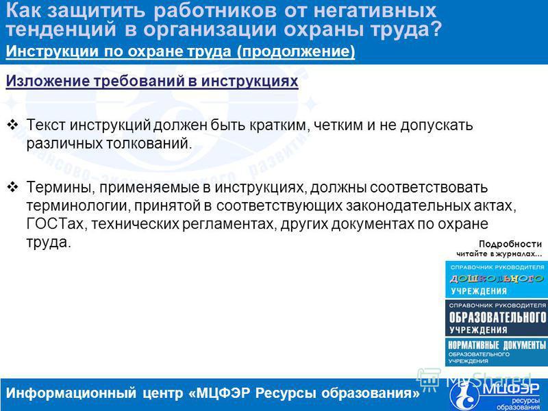 www.resobr.ruwww.menobr.ru Изложение требований в инструкциях Текст инструкций должен быть кратким, четким и не допускать различных толкований. Термины, применяемые в инструкциях, должны соответствовать терминологии, принятой в соответствующих законо