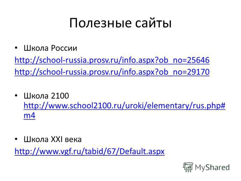 Полезные сайты Школа России http://school-russia.prosv.ru/info.aspx?ob_no=25646 http://school-russia.prosv.ru/info.aspx?ob_no=29170 Школа 2100 http://www.school2100.ru/uroki/elementary/rus.php# m4 http://www.school2100.ru/uroki/elementary/rus.php# m4