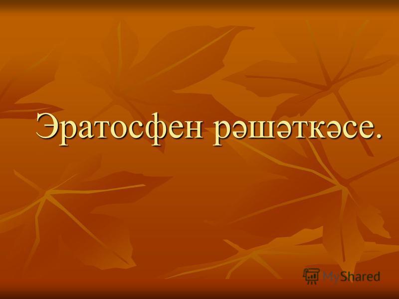 Эратосфен рәшәткәсе.