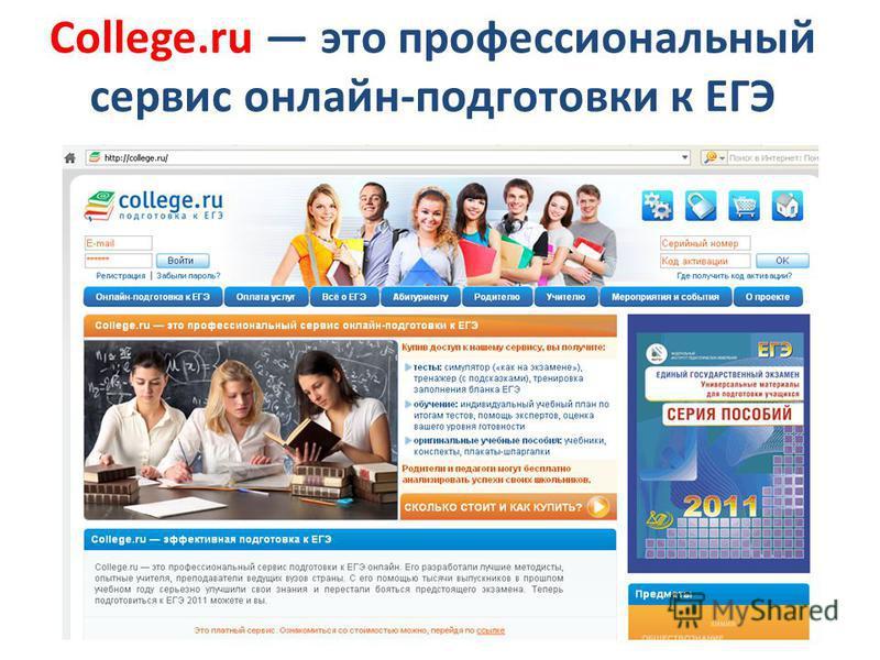 College.ru это профессиональный сервис онлайн-подготовки к ЕГЭ