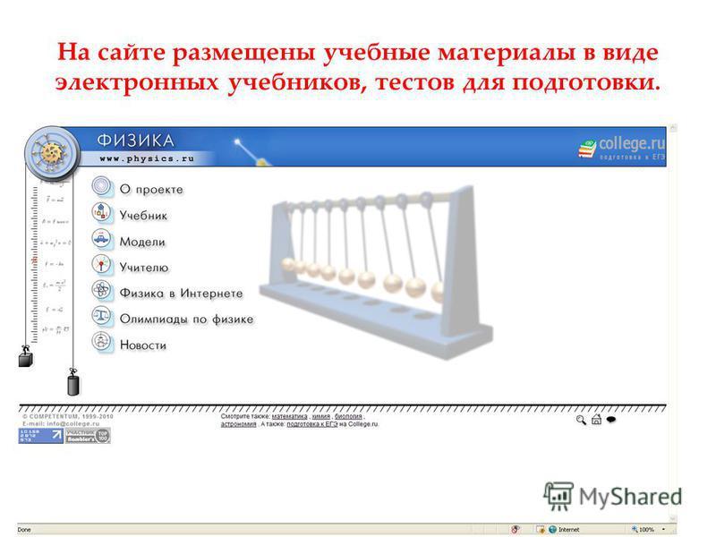 На сайте размещены учебные материалы в виде электронных учебников, тестов для подготовки.