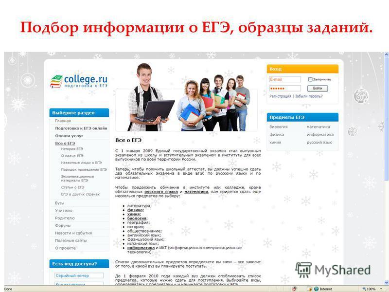 Подбор информации о ЕГЭ, образцы заданий.