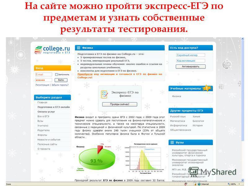 На сайте можно пройти экспресс-ЕГЭ по предметам и узнать собственные результаты тестирования.