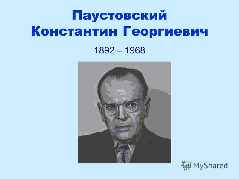 Паустовский Константин Георгиевич 1892 – 1968