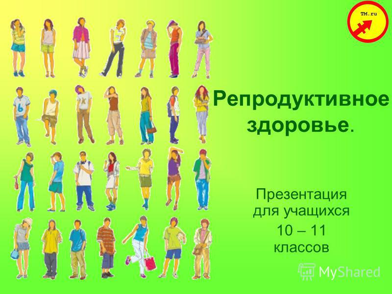 Репродуктивное здоровье. Презентация для учащихся 10 – 11 классов