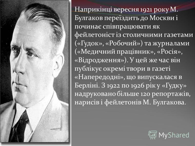 Наприкінці вересня 1921 року М. Булгаков переїздить до Москви і починає співпрацювати як фейлетоніст із столичними газетами («Гудок», «Робочий») та журналами («Медичний працівник», «Росія», «Відродження»). У цей же час він публікує окремі твори в газ