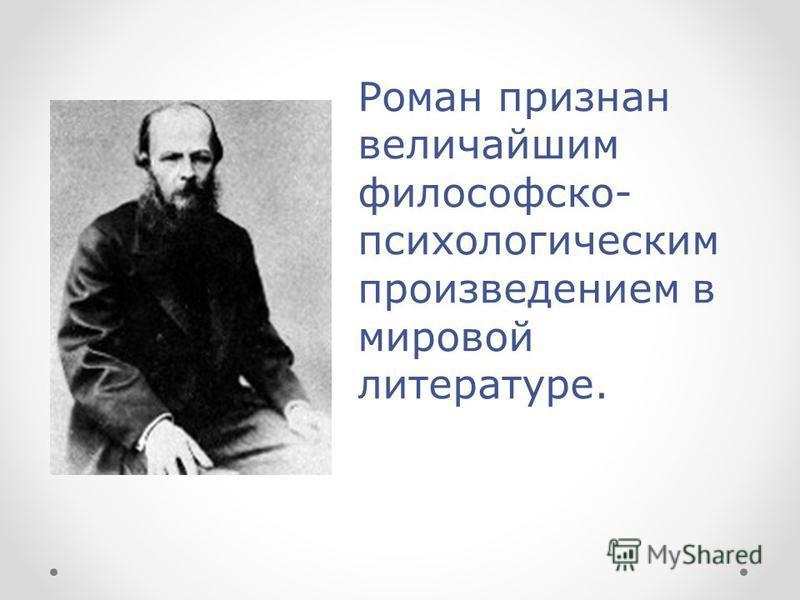 Роман признан величайшим философско- психологическим произведением в мировой литературе.