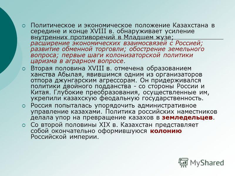 Политическое и экономическое положение Казахстана в середине и конце XVIII в. обнаруживает усиление внутренних противоречий в Младшем жузе; расширение экономических взаимосвязей с Россией; развитие обменной торговли; обострение земельного вопроса; пе