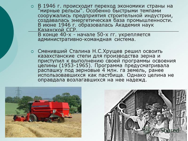 В 1946 г. происходит переход экономики страны на