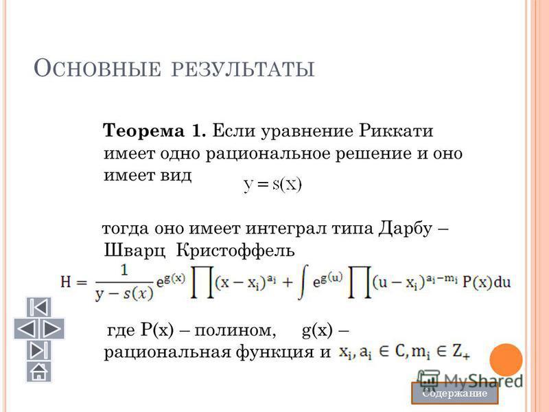 О СНОВНЫЕ РЕЗУЛЬТАТЫ Теорема 1. Если уравнение Риккати имеет одно рациональное решение и оно имеет вид тогда оно имеет интеграл типа Дарбу – Шварц Кристоффель где P(x) – полином, g(x) – рациональная функция и Содержание