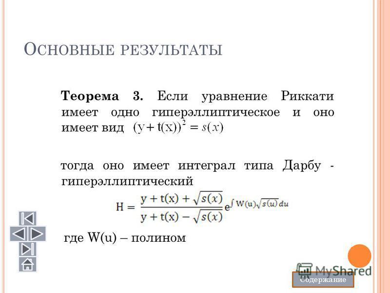 О СНОВНЫЕ РЕЗУЛЬТАТЫ Теорема 3. Если уравнение Риккати имеет одно гиперэллиптическое и оно имеет вид тогда оно имеет интеграл типа Дарбу - гиперэллиптический где W(u) – полином Содержание