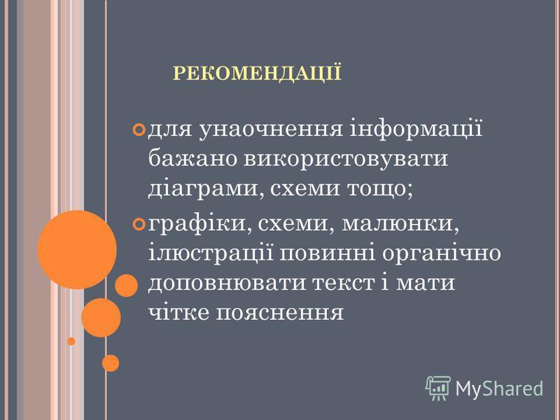 РЕКОМЕНДАЦІЇ для унаочнення iнформацiї бажано використовувати дiаграми, схеми тощо; графiки, схеми, малюнки, iлюстрацiї повиннi органiчно доповнювати текст і мати чітке пояснення
