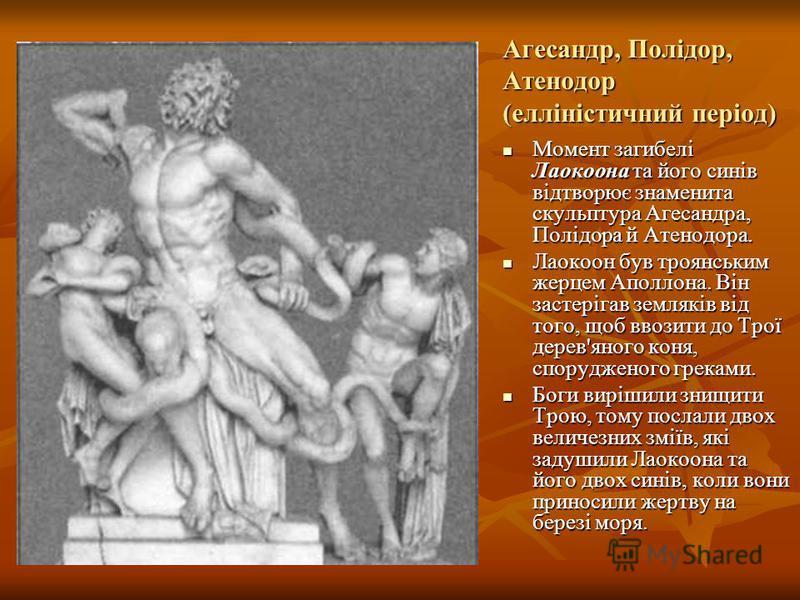 Агесандр, Полідор, Атенодор (елліністичний період) Момент загибелі Лаокоона та його синів відтворює знаменита скульптура Агесандра, Полідора й Атенодора. Момент загибелі Лаокоона та його синів відтворює знаменита скульптура Агесандра, Полідора й Атен
