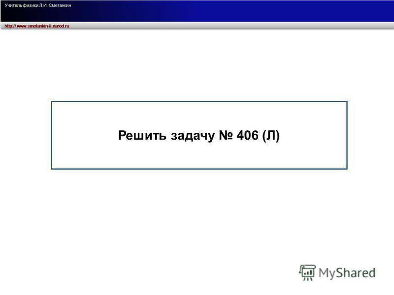 # 406 Решить задачу 406 (Л)