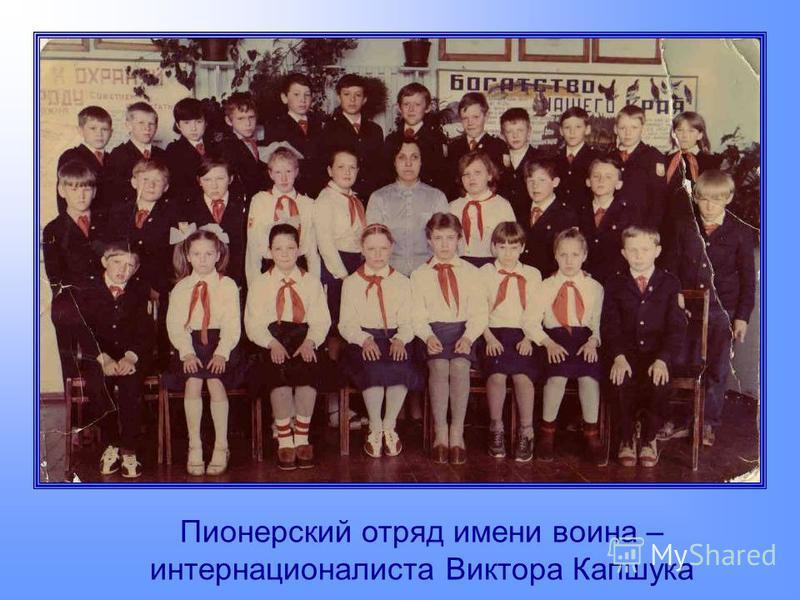 Пионерский отряд имени воина – интернационалиста Виктора Капшука