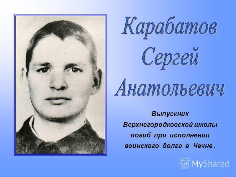 Выпускник Верхнегородковской школы погиб при исполнении воинского долга в Чечне.