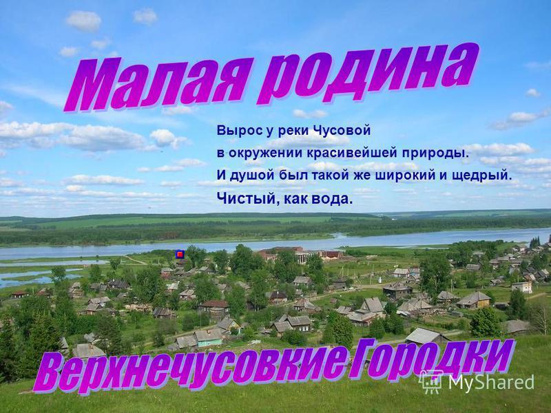 Вырос у реки Чусовой в окружении красивейшей природы. И душой был такой же широкий и щедрый. Чистый, как вода.