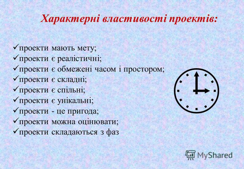 п роекти мають мету; п роекти є реалістичні; п роекти є обмежені часом і простором; п роекти є складні; п роекти є спільні; п роекти є унікальні; п роекти - це пригода; п роекти можна оцінювати; п роекти складаються з фаз Характерні властивості проек