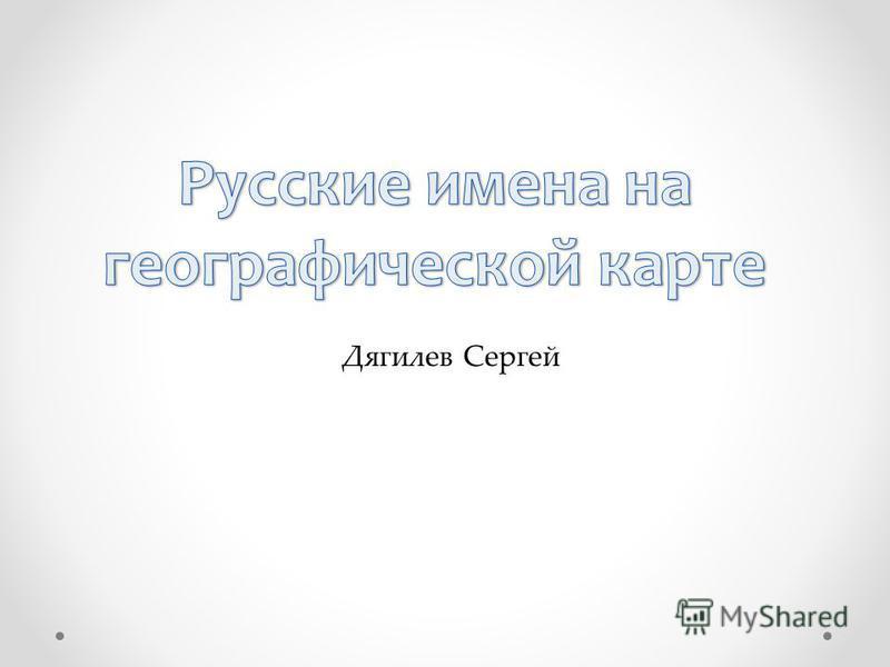 Дягилев Сергей