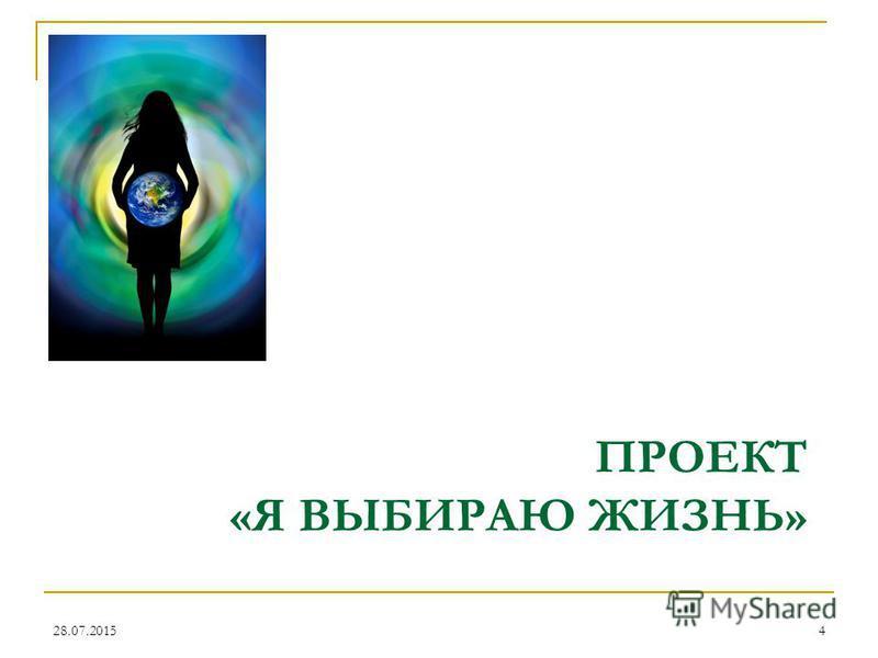 28.07.2015 4 ПРОЕКТ «Я ВЫБИРАЮ ЖИЗНЬ»