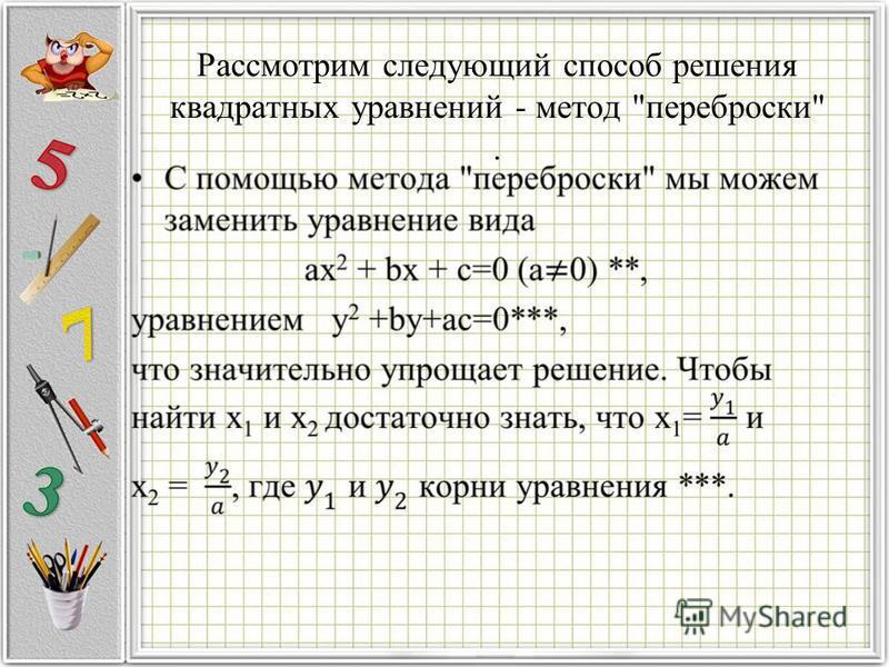 Рассмотрим следующий способ решения квадратных уравнений - метод переброски.