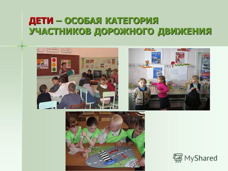 ДЕТИ – ОСОБАЯ КАТЕГОРИЯ УЧАСТНИКОВ ДОРОЖНОГО ДВИЖЕНИЯ