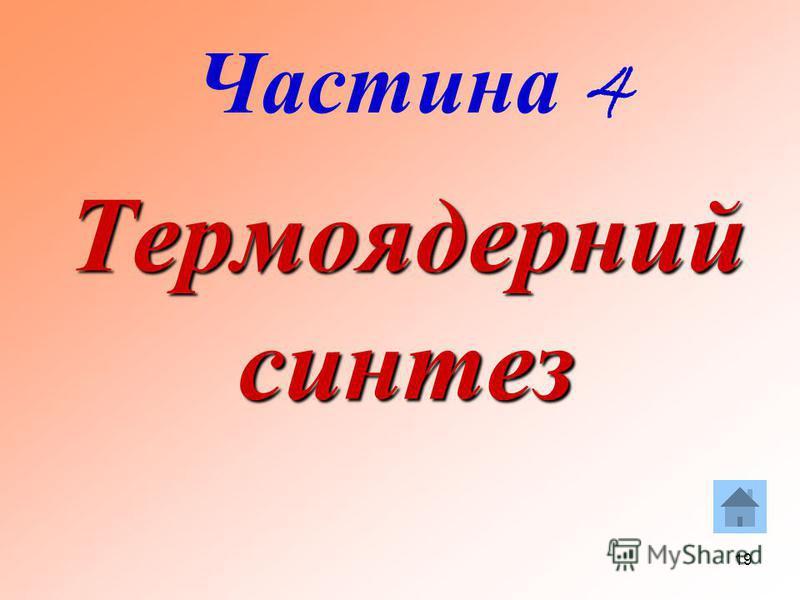 19 Термоядерний синтез Частина 4