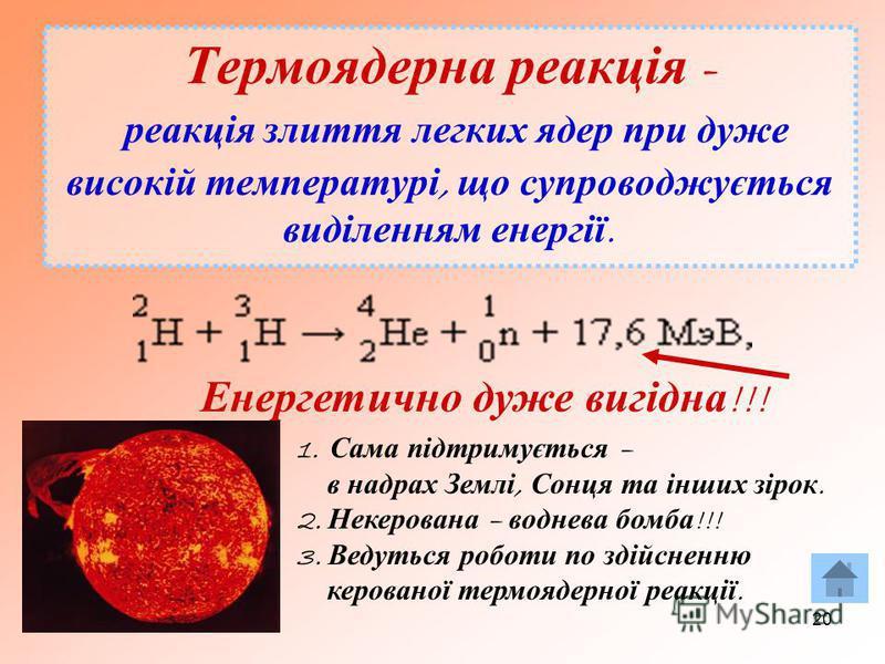 20 Термоядерна реакція - реакція злиття легких ядер при дуже високій температурі, що супроводжується виділенням енергії. Енергетично д уже в игідна !!! 1. С ама п ідтримується – в н адрах З емлі, С онця т а і нших з ірок. 2. Н екерована – в однева б