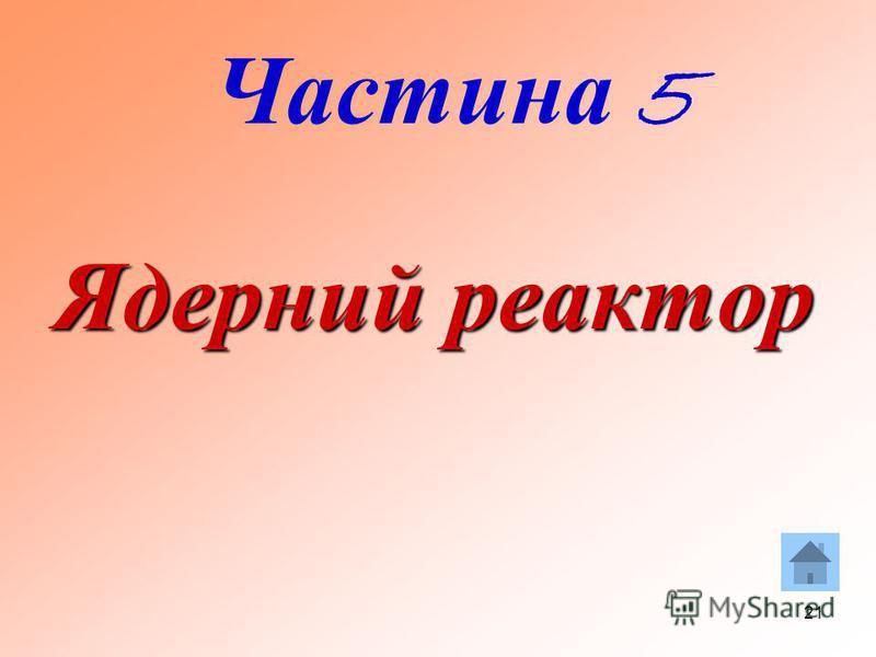 21 Ядерний реактор Частина 5
