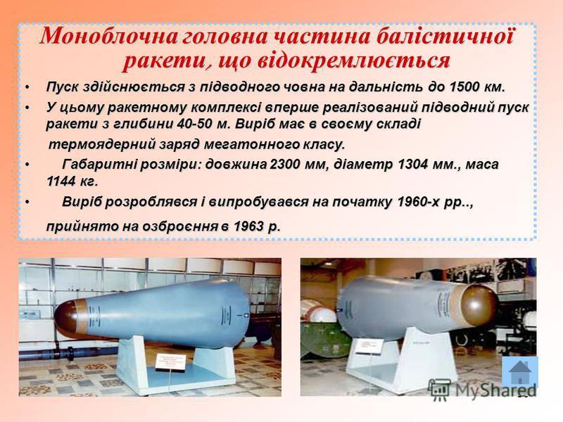 30 Моноблочна головна частина балістичної ракети, що відокремлюється Пуск здійснюється з підводного човна на дальність до 1500 км.Пуск здійснюється з підводного човна на дальність до 1500 км. У цьому ракетному комплексі вперше реалізований підводний