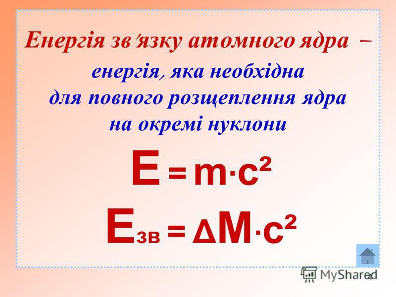 4 Енергія зв язку атомного ядра – енергія, яка необхідна для повного розщеплення ядра на окремі нуклони Е = m · c² Е зв = Δ M · c²