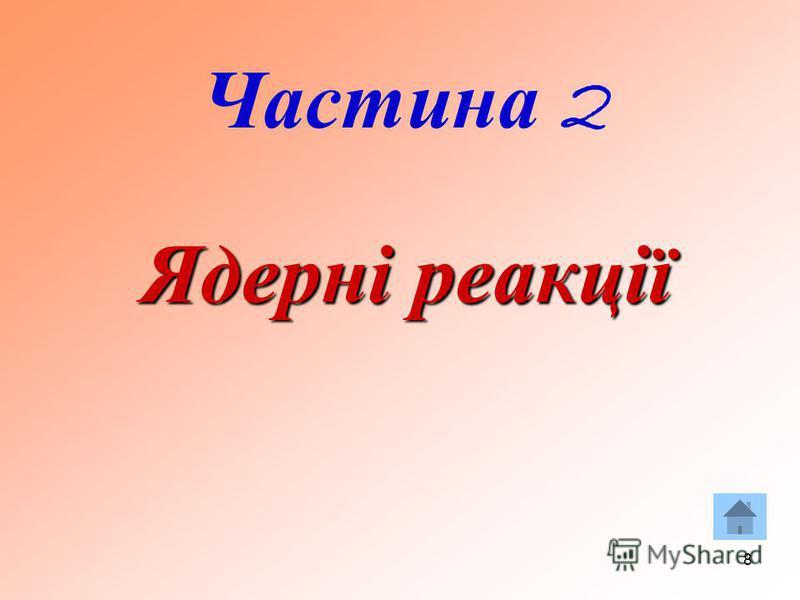 8 Ядерні реакції Частина 2