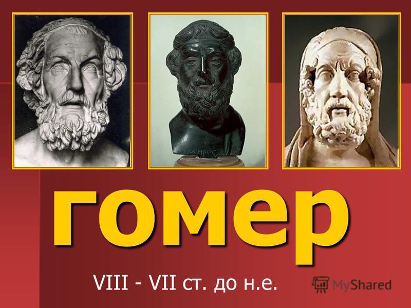гомер VІІІ - VІІ ст. до н.е.
