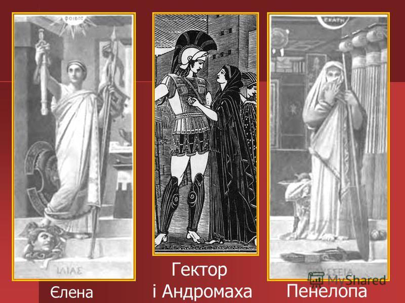 Єлена Пенелопа Гектор і Андромаха