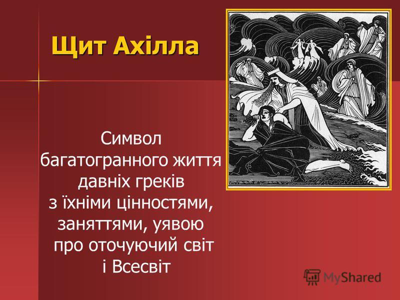 Щит Ахілла Символ багатогранного життя давніх греків з їхніми цінностями, заняттями, уявою про оточуючий світ і Всесвіт