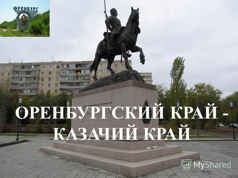 ОРЕНБУРГСКИЙ КРАЙ - КАЗАЧИЙ КРАЙ