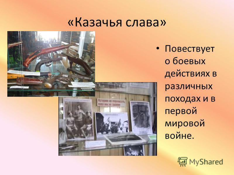 «Казачья слава» Повествует о боевых действиях в различных походах и в первой мировой войне.