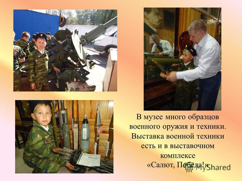 В музее много образцов военного оружия и техники. Выставка военной техники есть и в выставочном комплексе «Салют, Победа!»