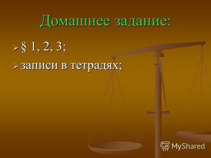 Домашнее задание: § 1, 2, 3; § 1, 2, 3; записи в тетрадях; записи в тетрадях;