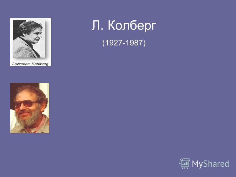 Л. Колберг (1927-1987)