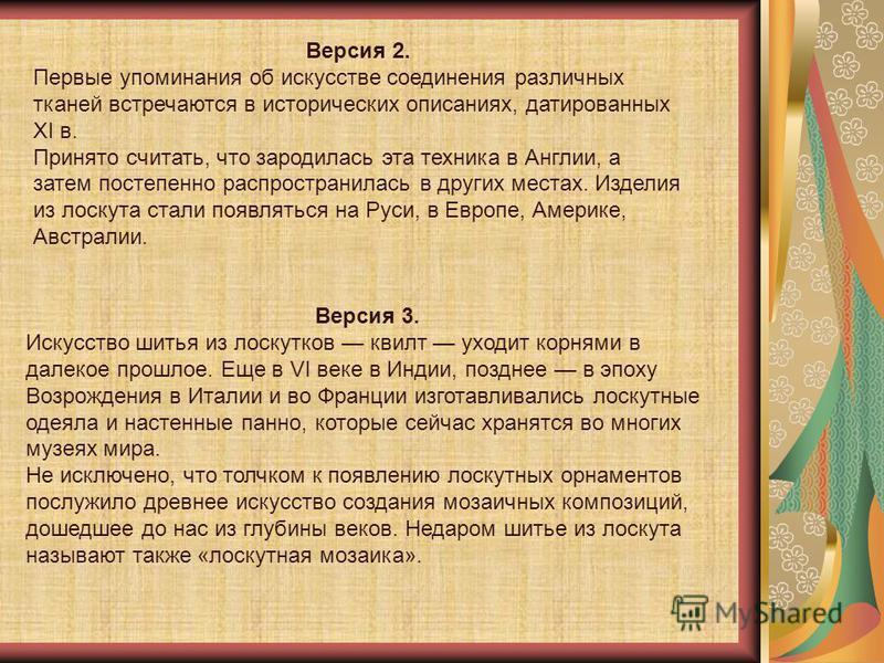 Версия 2. Первые упоминания об искусстве соединения различных тканей встречаются в исторических описаниях, датированных XI в. Принято считать, что зародилась эта техника в Англии, а затем постепенно распространилась в других местах. Изделия из лоскут