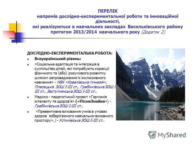 ПЕРЕЛІК напрямів дослідно-експериментальної роботи та інноваційної діяльності, які реалізуються в навчальних закладах Васильківського району протягом 2013/2014 навчального року (Додаток 2) ДОСЛІДНО-ЕКСПЕРИМЕНТАЛЬНА РОБОТА: Всеукраїнський рівень: «Со