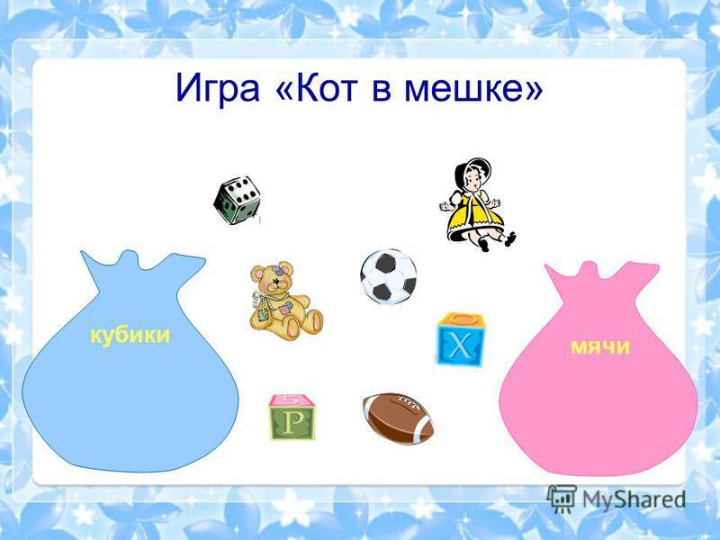 Игра «Кот в мешке» мячи кубики