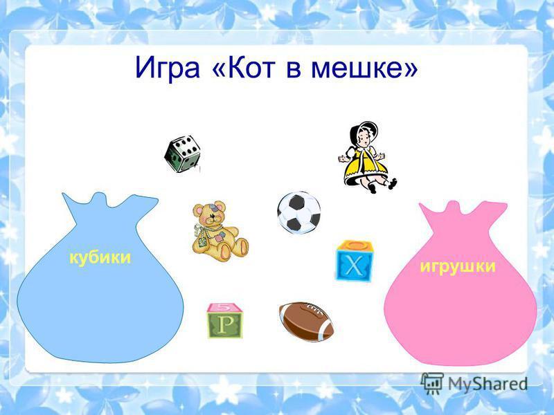 Игра «Кот в мешке» кубики игрушки