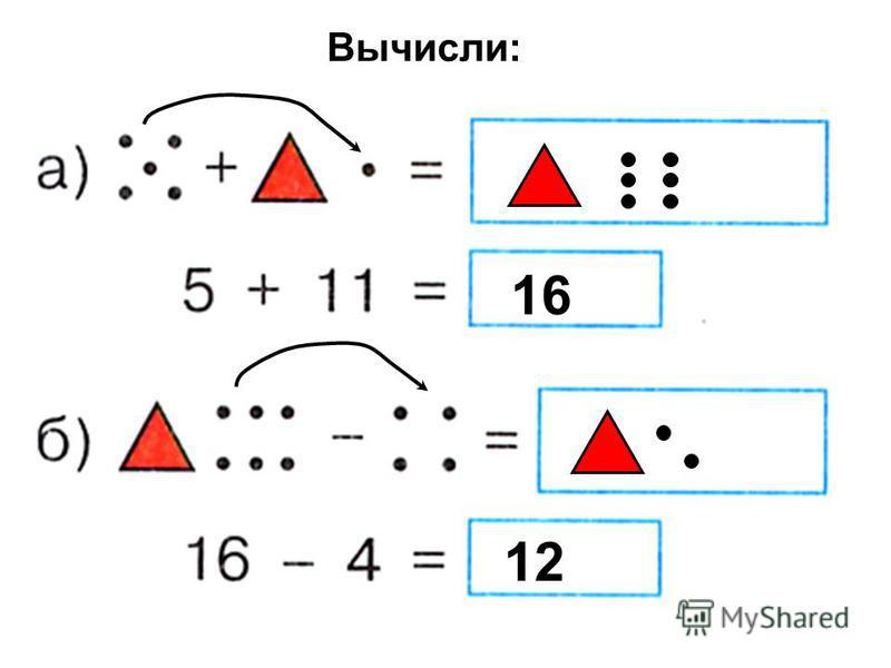 Вычисли: 16 12