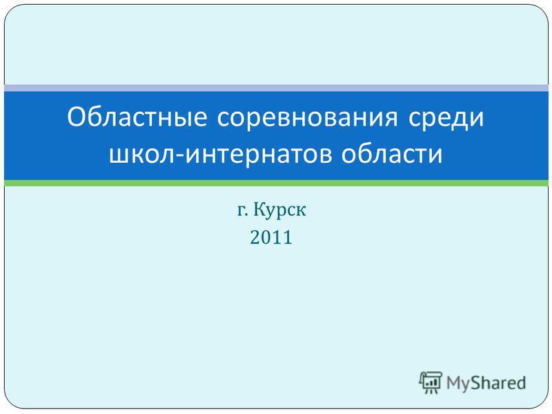 г. Курск 2011 Областные соревнования среди школ - интернатов области