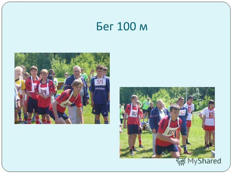 Бег 100 м
