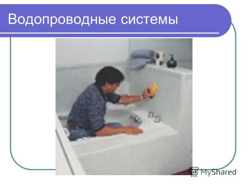 Водопроводные системы